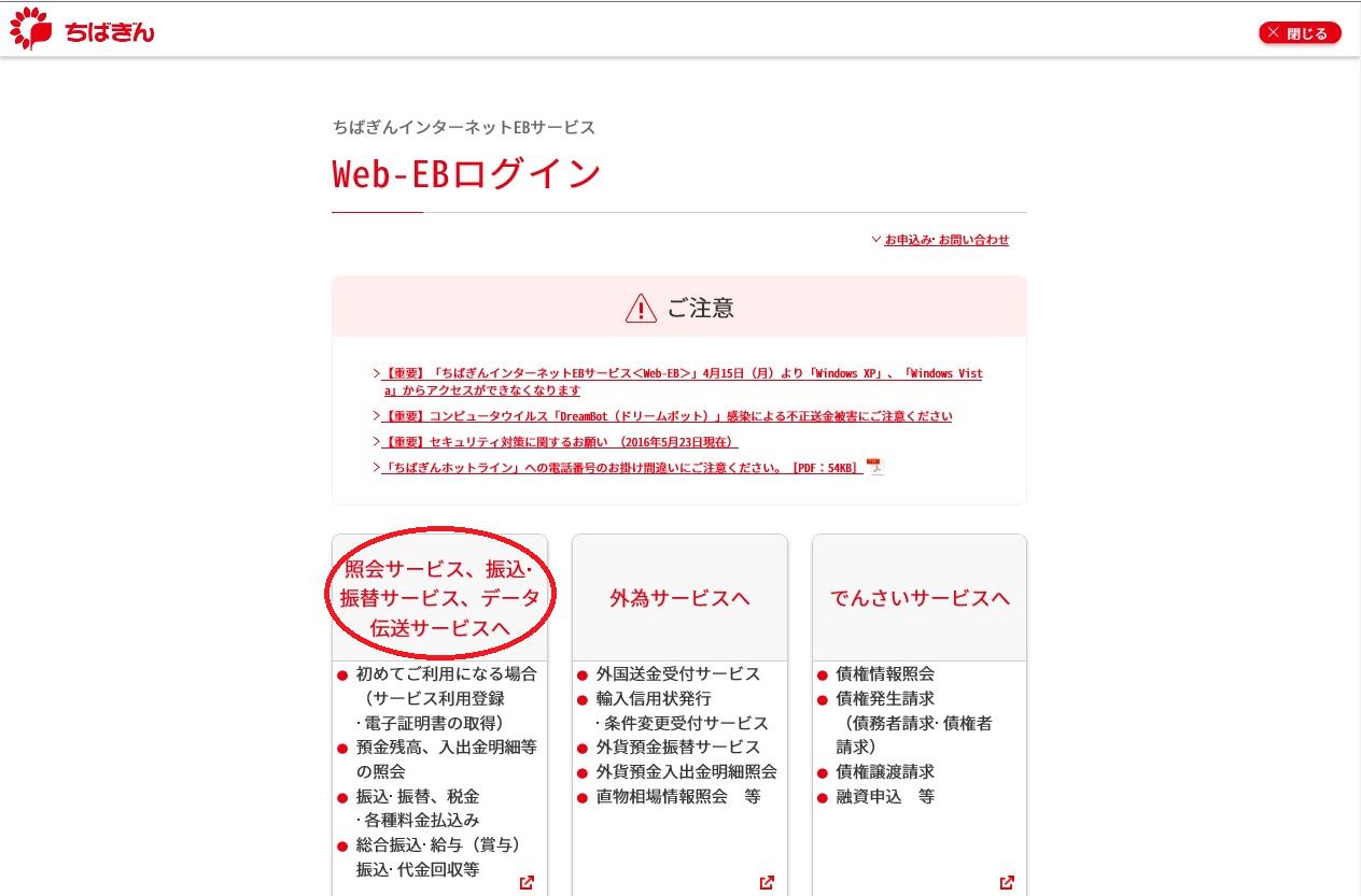 千葉 銀行 インターネット バンキング