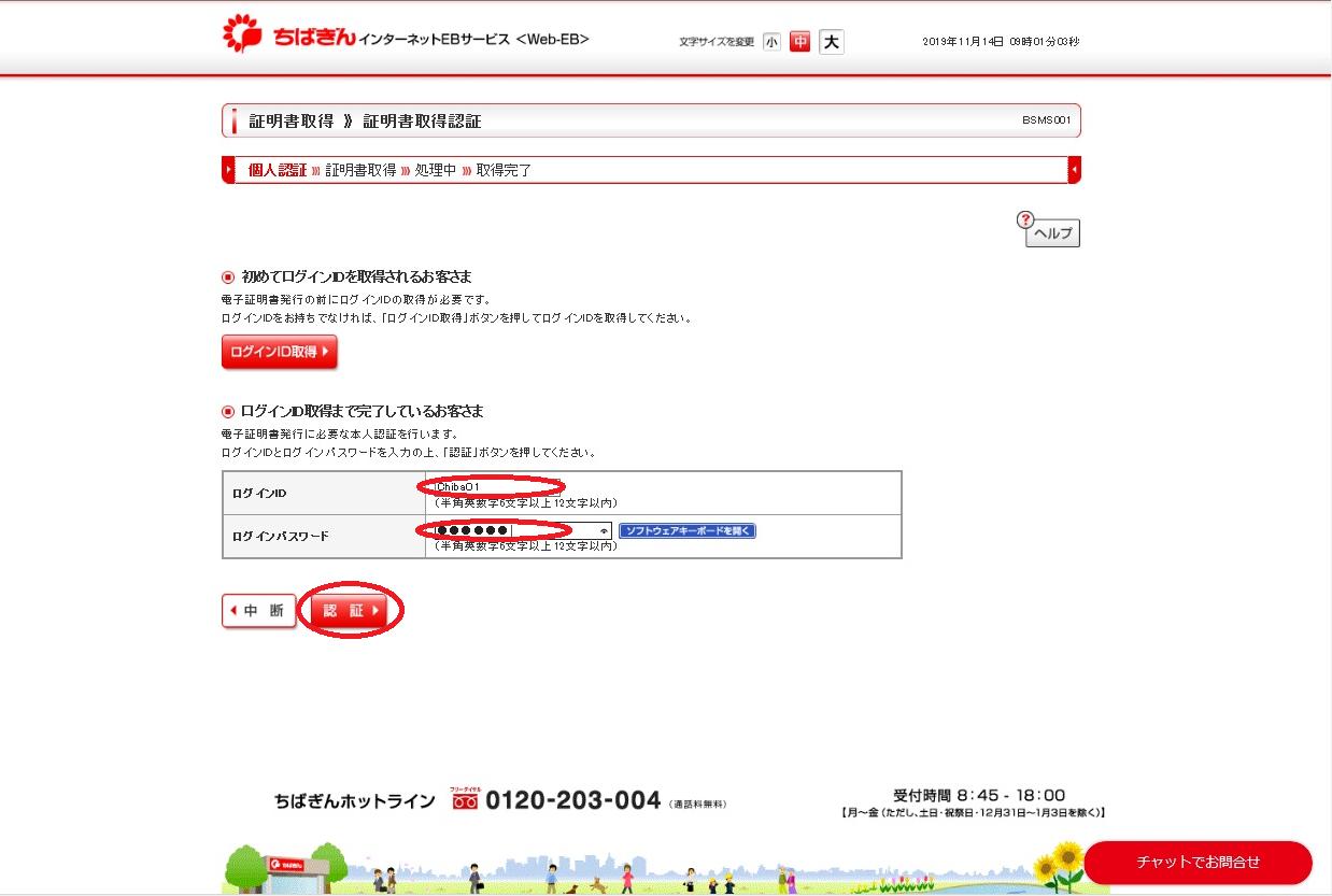 金融 機関 コード 千葉 銀行